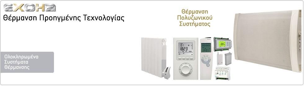 Θέρμανση Προηγμένης Τεχνολογίας